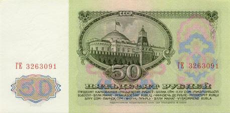 50 рублей фото ссср